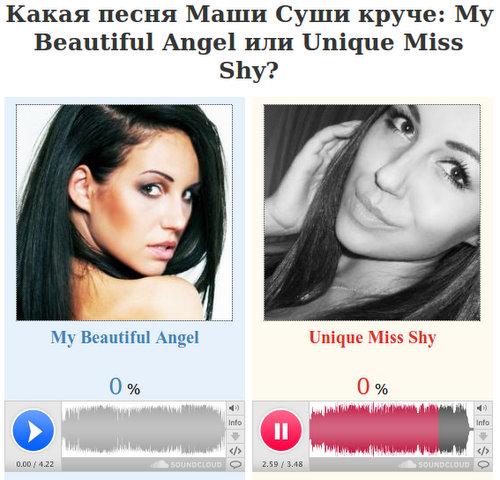 Какая песня Маши Суши круче: My Beautiful Angel или Unique Miss Shy?