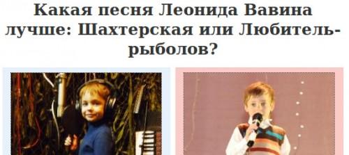 Какая песня Леонида Вавина лучше: Шахтерская или Любитель-рыболов?