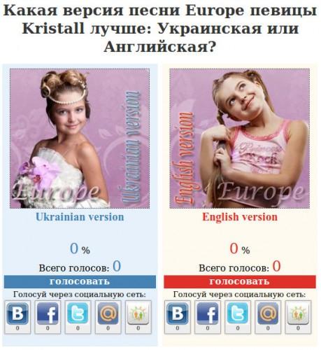 Какая версия песни Europe певицы Kristall лучше: Украинская или Английская?