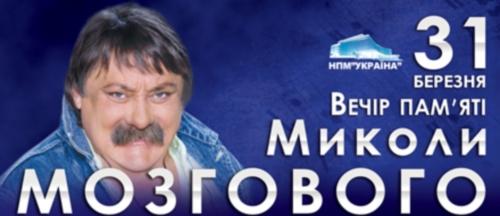 N Mozgovoy