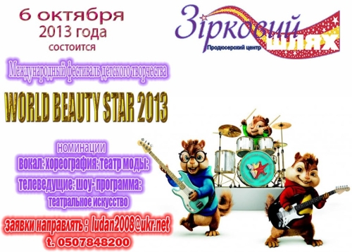 World Beauty Star–2013